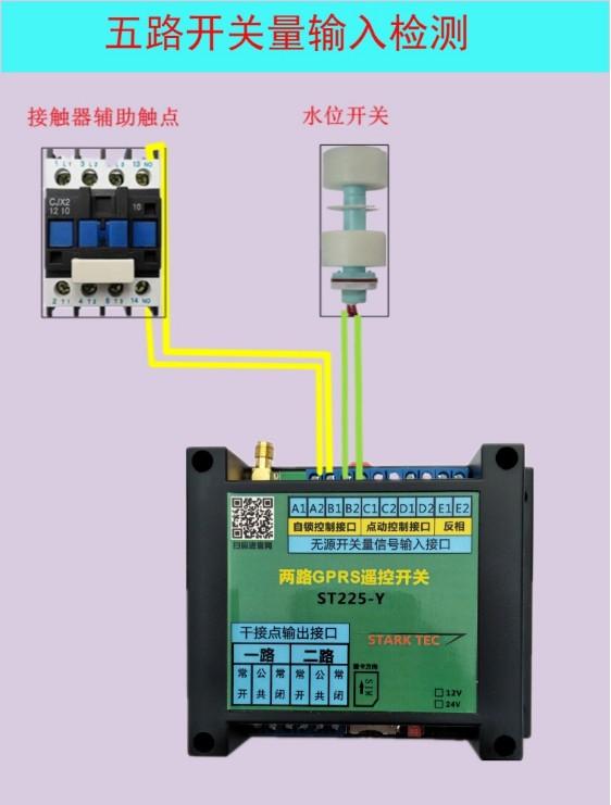 无人操作远程自动控制系统st225-y 两路gprs遥控开关