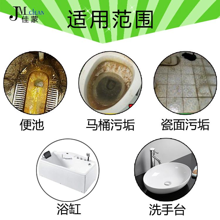 佳蒙瓷面厕所清洁剂洗浴室卫生间瓷砖马桶强力除垢去黄污除臭