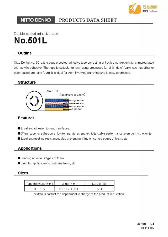 日东双面胶带NO.501L技术资料Data Sheet——大隆科技官网www.hkdalong.com