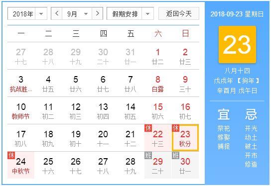 中国农民丰收节会放几天假?——大隆科技www.hkdalong.com