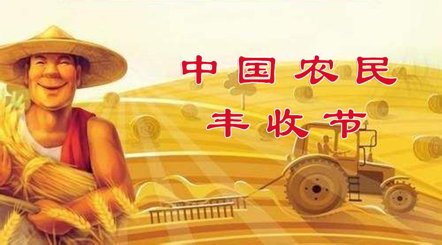 什么是中国农民丰收节?——大隆科技www.hkdalong.com