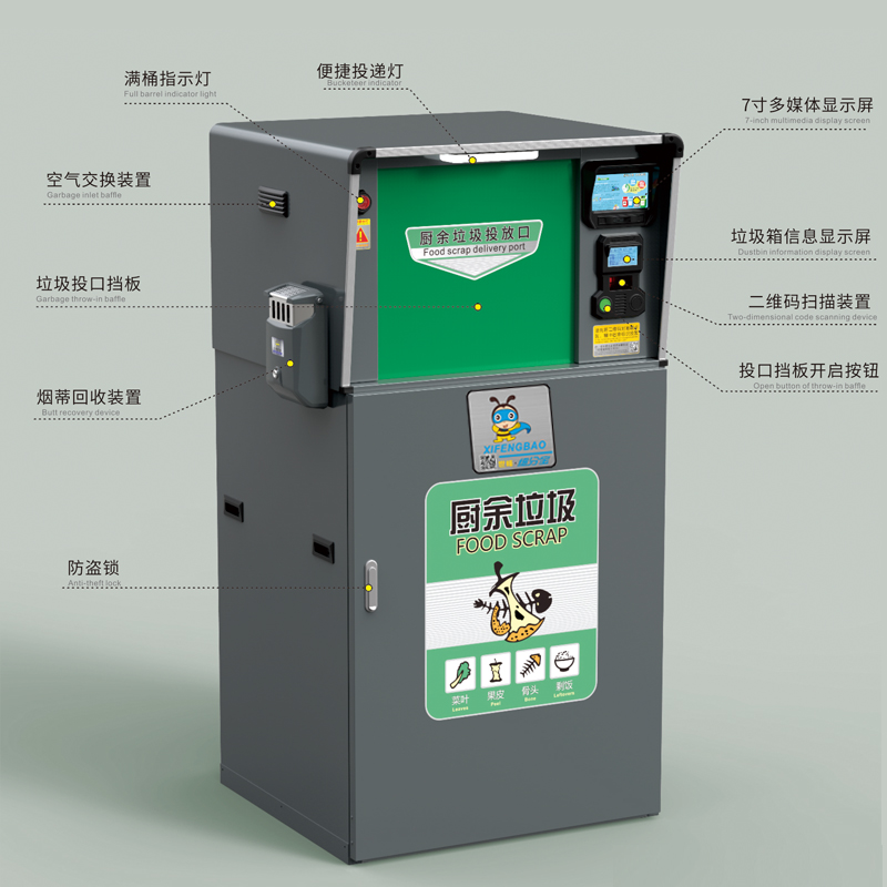 细分宝-智能厨余垃圾回收箱