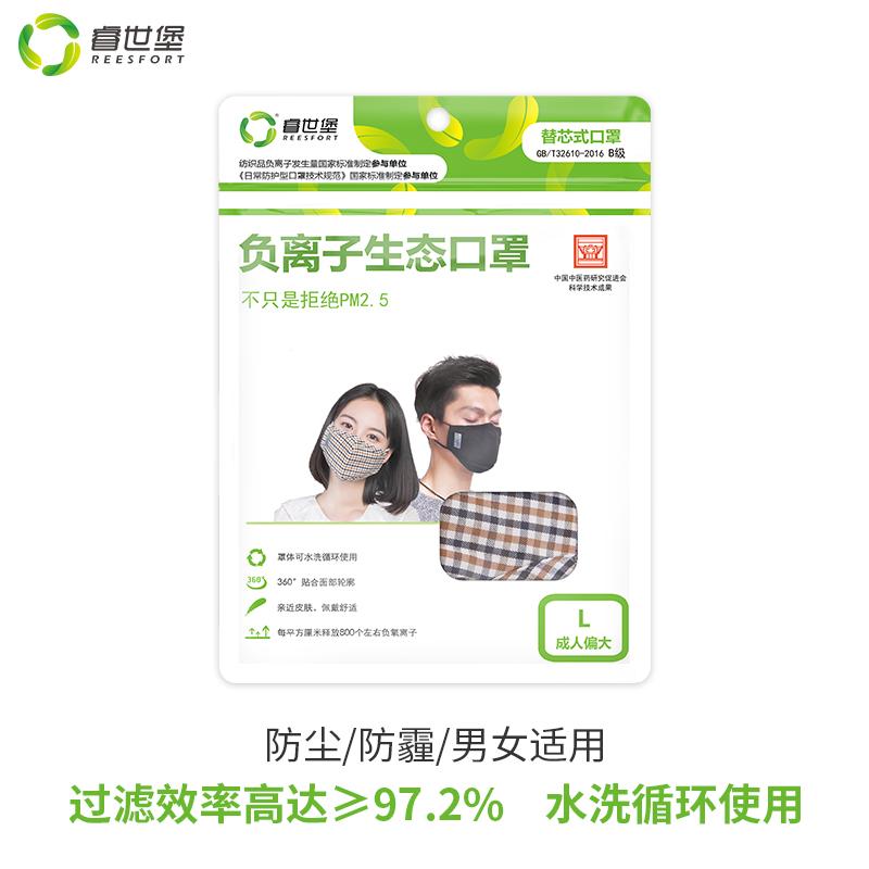睿世堡负离子替芯式口罩防雾霾防PM2.5防尘抗菌