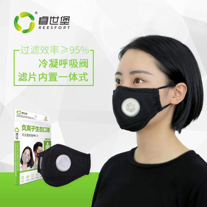 睿世堡带呼吸阀负离子替芯式口罩防雾霾防PM2.5防尘抗菌