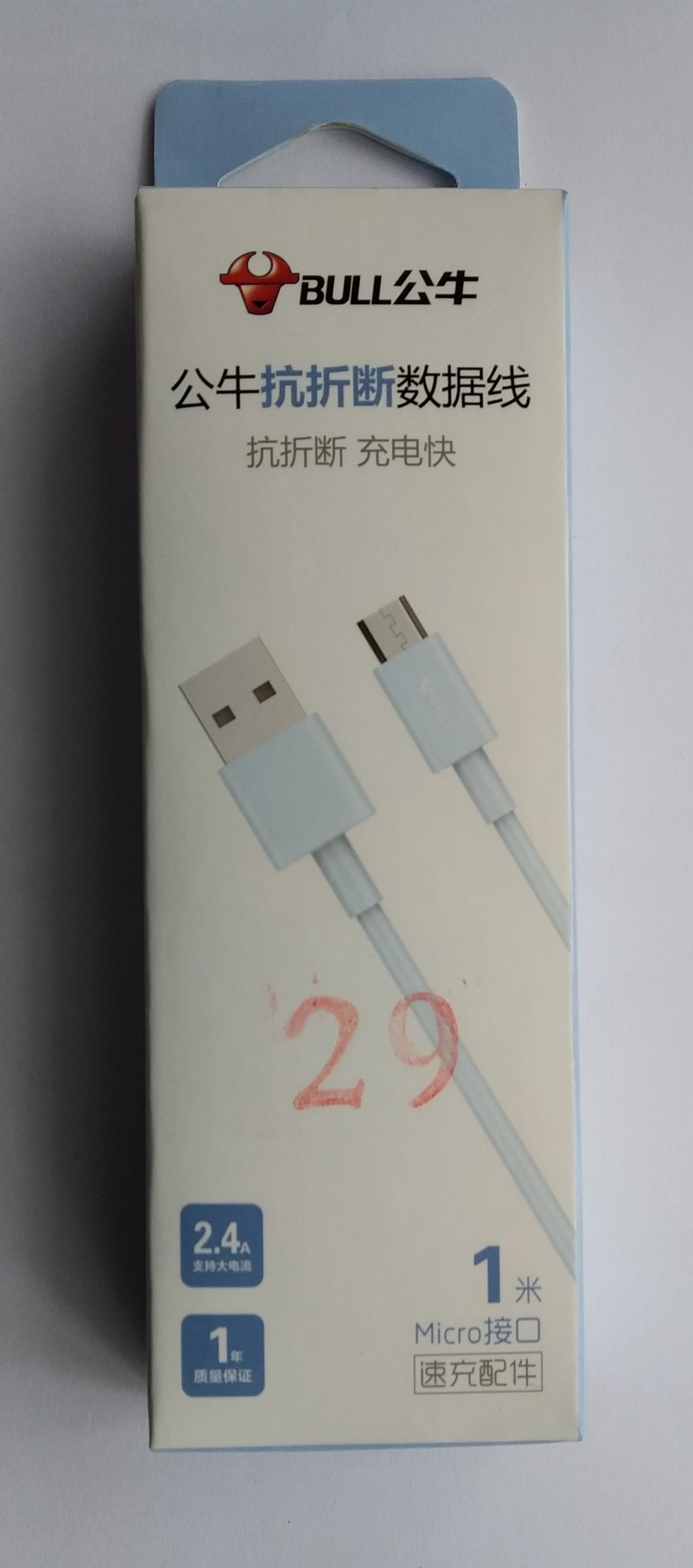 产品10 公牛安卓抗折断J5C10小米vivopp华为荣耀魅族快速充电数据线1米
