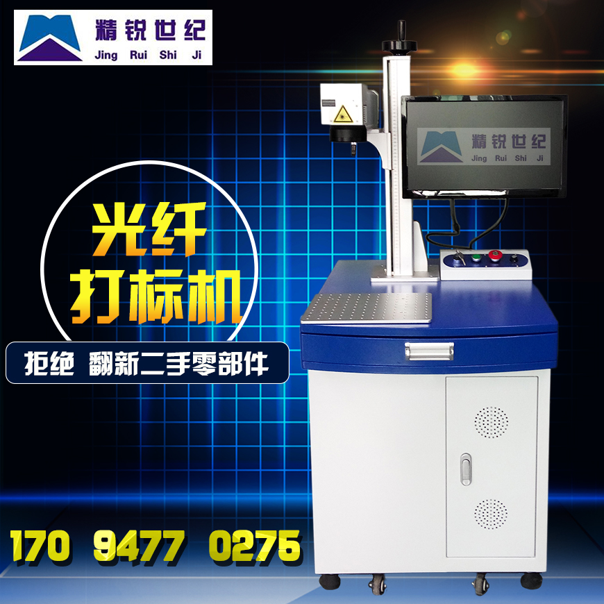 20w 光纤激光打标机 激光镭雕机