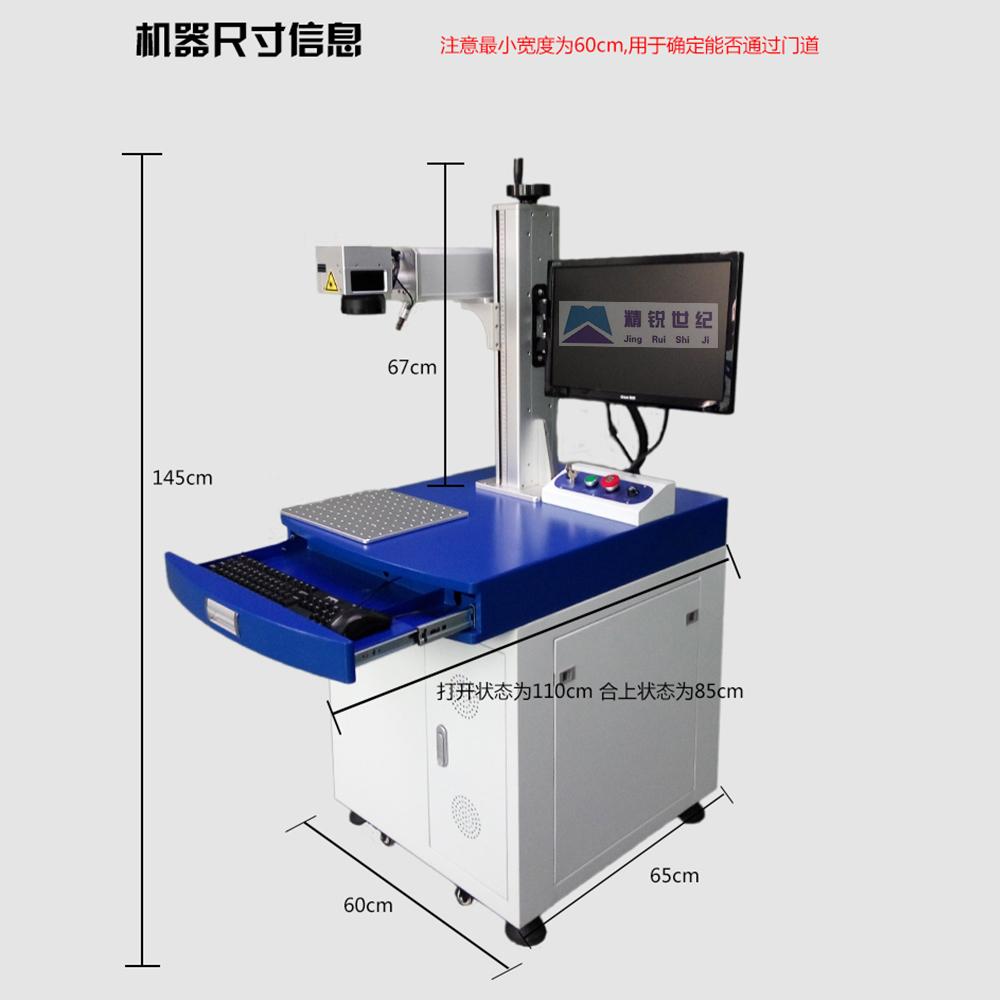50w 光纤激光打标机  激光镭雕机