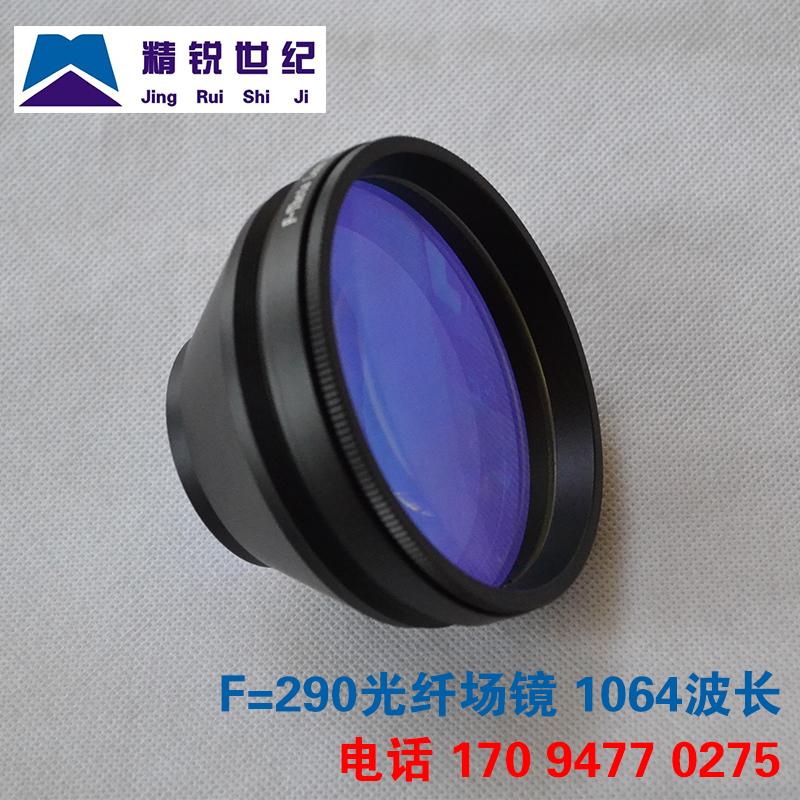 光纤打标机场镜1064nm F=210 150*150mm