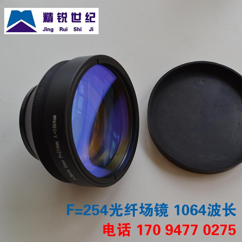 光纤打标机场镜1064nm F=254 打标范围175*175mm