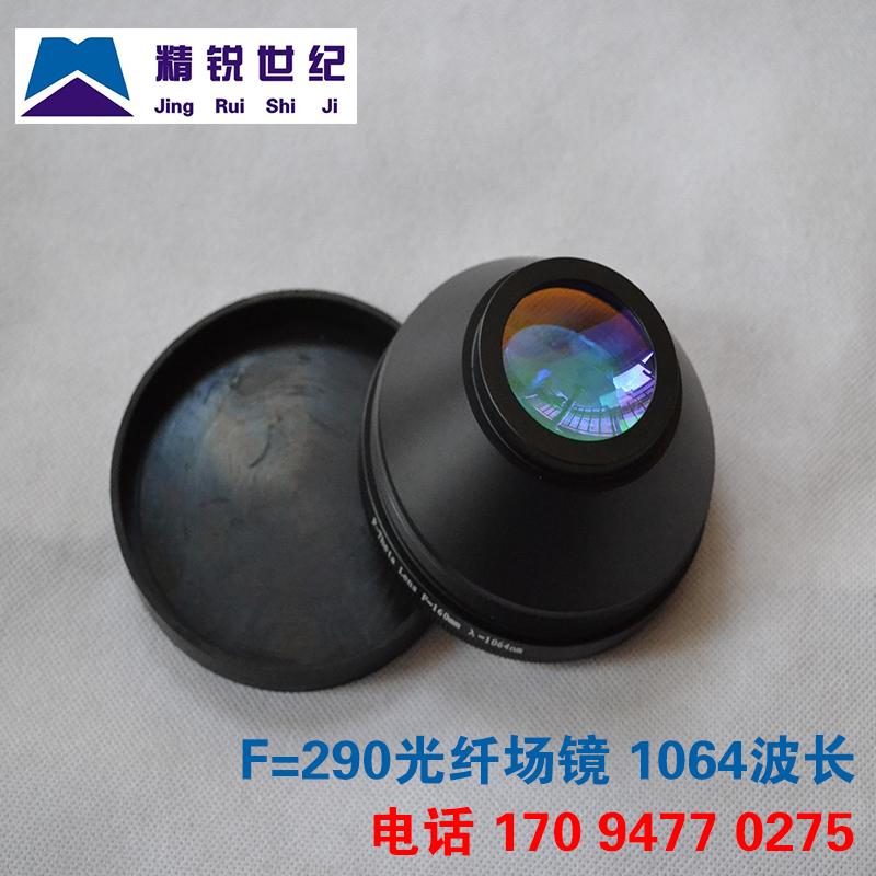 光纤打标机场镜1064nm波长 F=290 打标范围200*200mm
