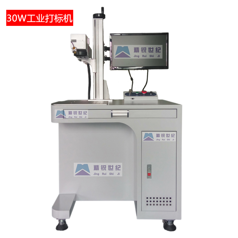 30W工业专用激光打标机