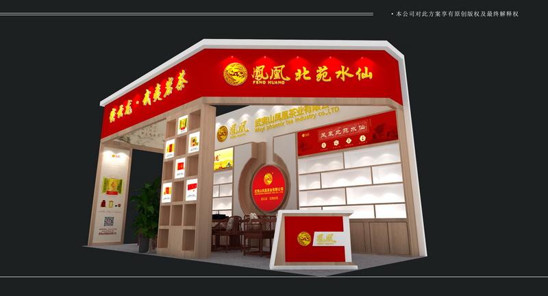 第六届中国茶叶博览会