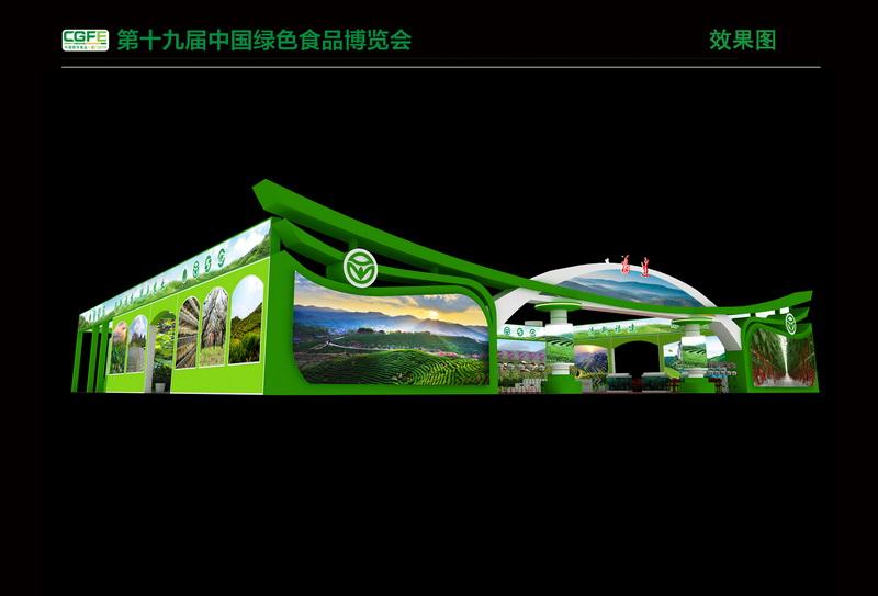 中国绿色食品博览会