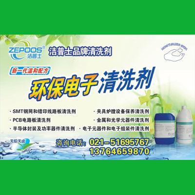 电容电阻清洗剂