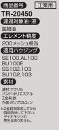 电力专用滤芯WE100 TR-20450滤芯 日本滤油机滤芯
