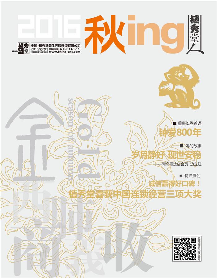 2016秋季刊