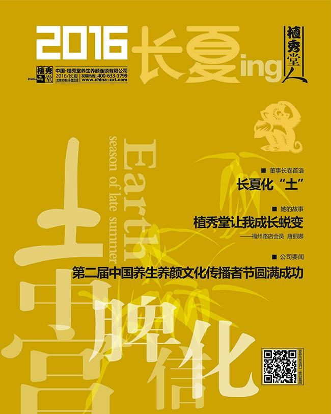 2016长夏刊