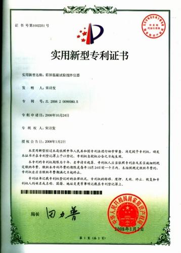 武汉梅宇仪器-实用新型专利证书