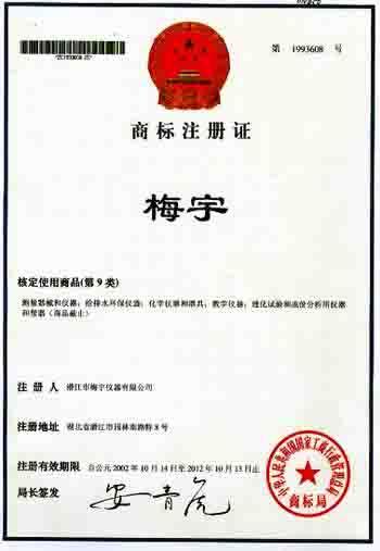 武漢梅宇儀器-商標注冊證