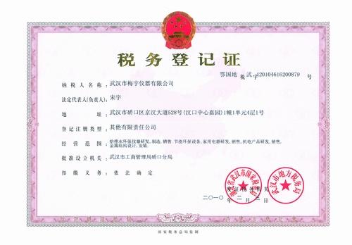 税务登记登记证-武汉梅宇仪器