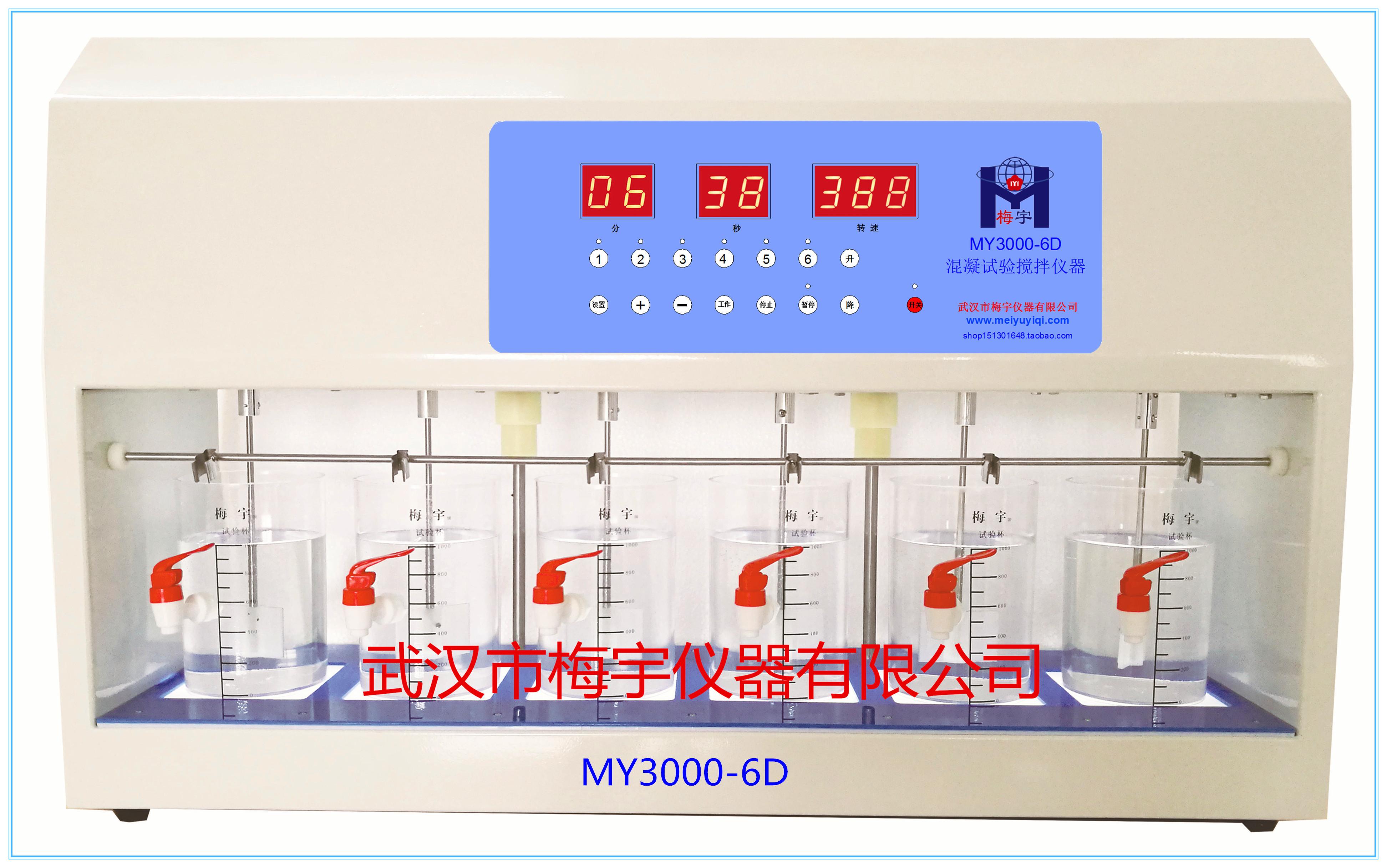 MY3000-6D(数显)混凝试验搅拌机