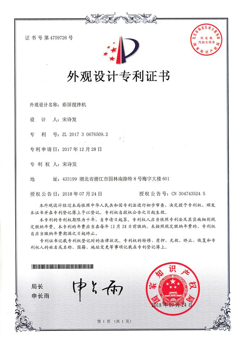 武汉梅宇搅拌机外观设计专利