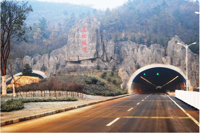 供砼工程--五松隧道工程