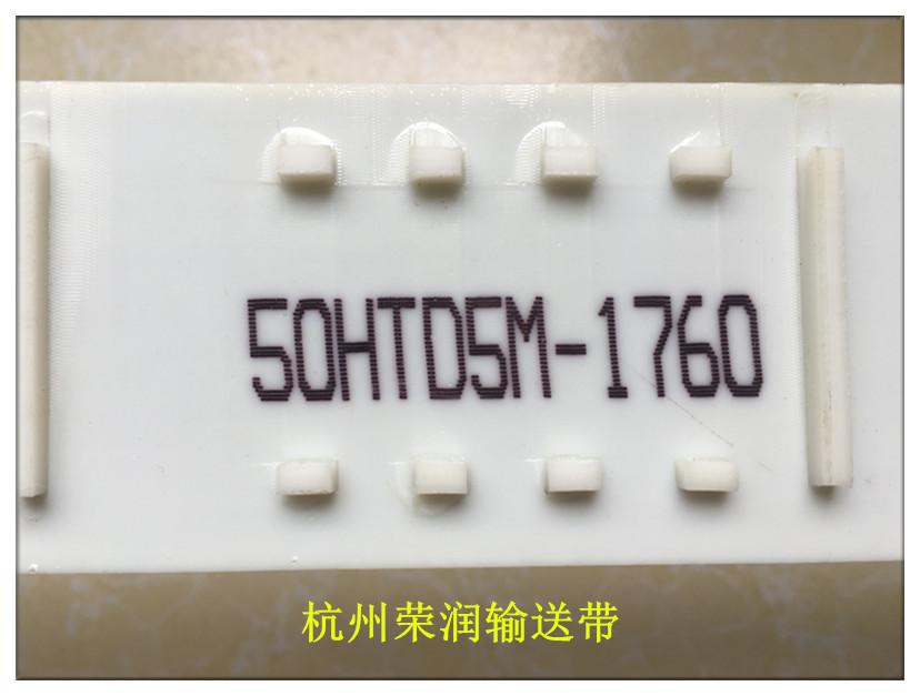 同步带加挡块 HTD5M聚酯同步带 食品医药机械包装传动带