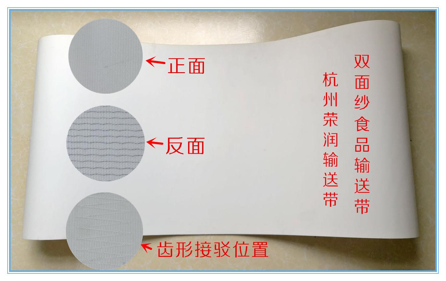 压面机皮带 食品皮带 和面机皮带 开酥机皮带 面皮传送带 揉面机皮带