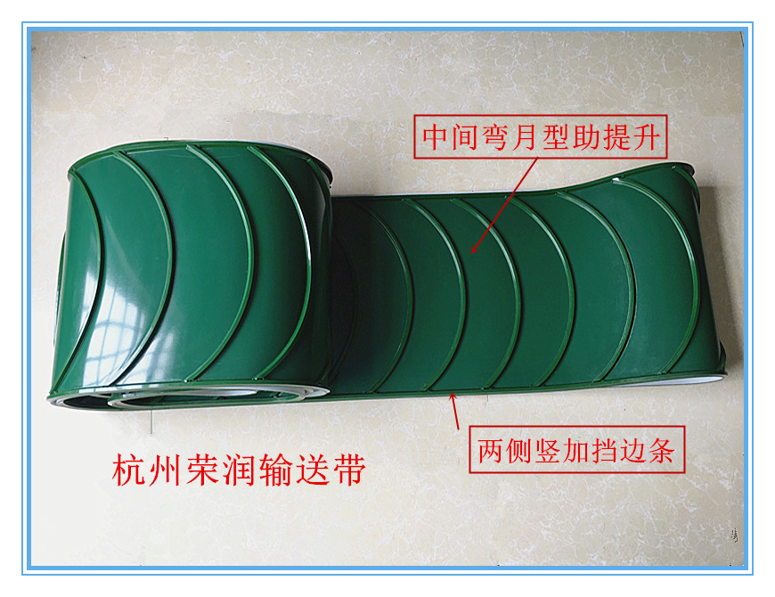 弯月型输送带,圆弧形输送带,干式铜米机输送带,粉碎机皮带,破碎机传送带