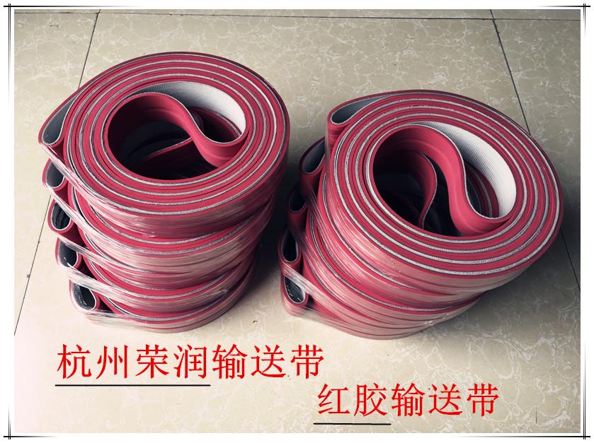 红胶输送带 耐磨输送带 开槽红胶带 纸品机械输送带 卷笔机皮带 贴标机皮带
