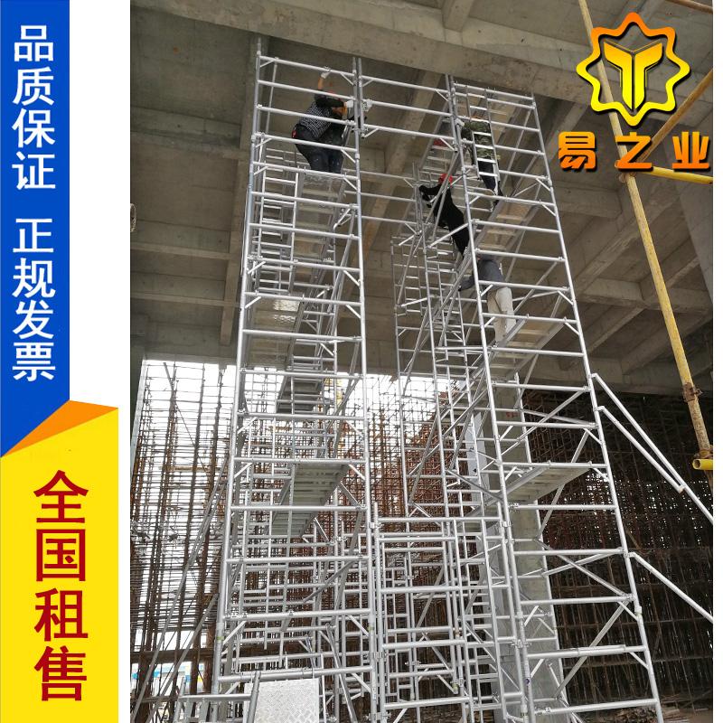 易之力框架结构铝合金脚手架
