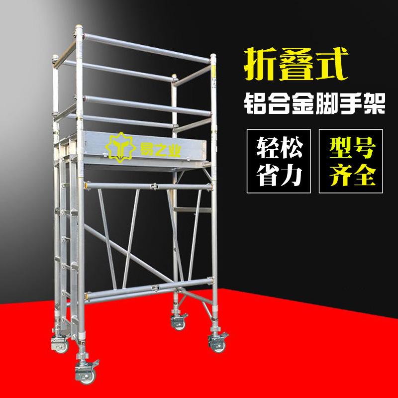 折叠式铝合金脚手架移动平台