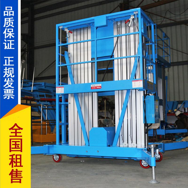 易之力GTWY10-200-2双桅柱铝合金升降机
