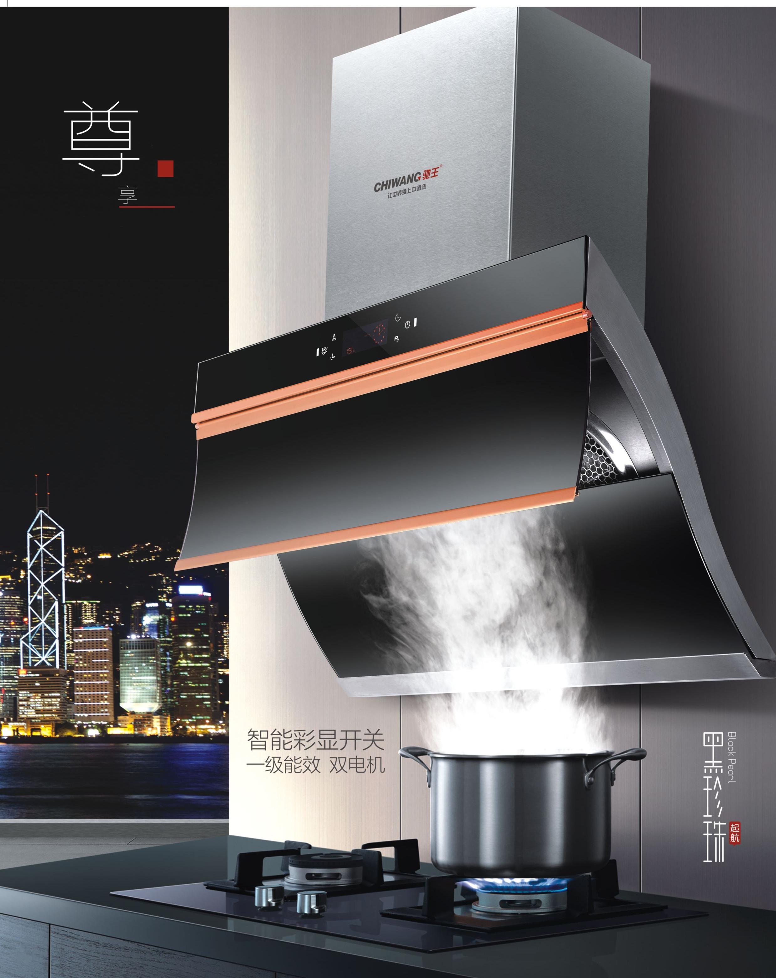 厨电产品将趋于一体化、智能化、高端化【广东驰王商学院】