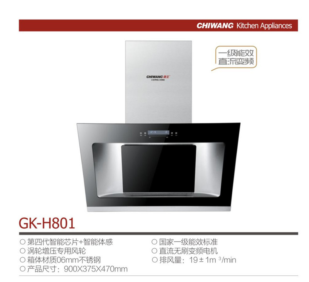 GK-H801