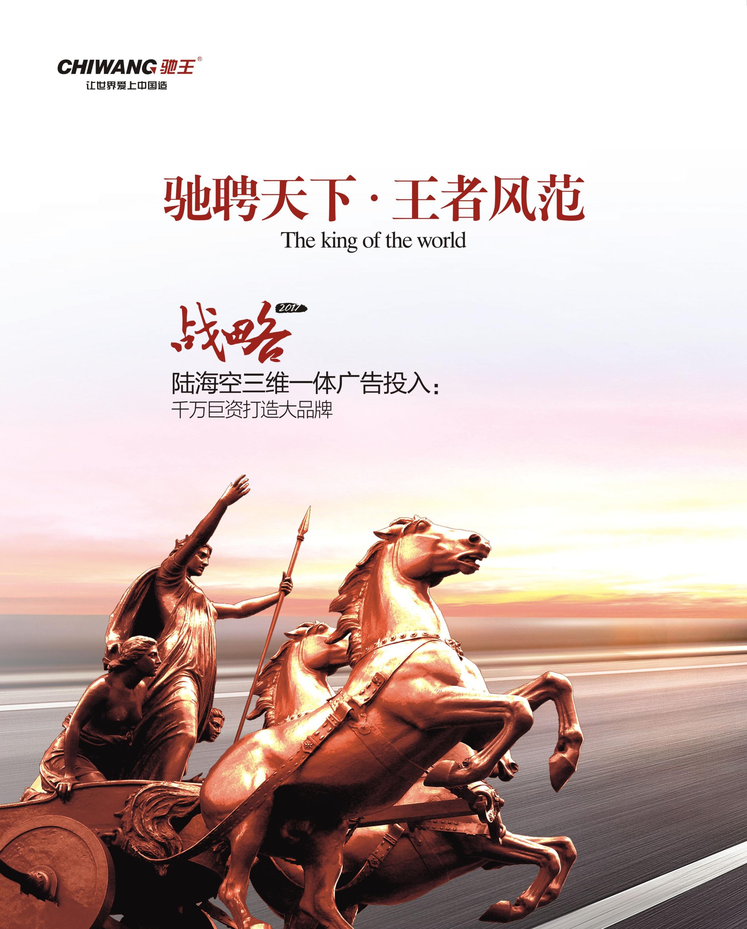 广东驰王电器的崛起之——分体式集成灶的颠覆之路【广东驰王商学院】