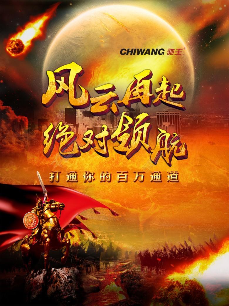 中国厨卫行业市场总结及展望(驰王)