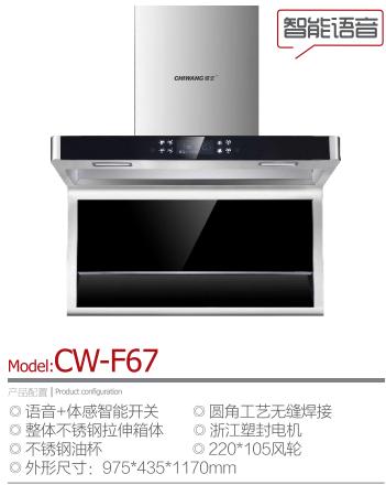 CW-F67