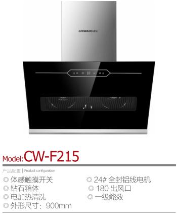 CW-F215