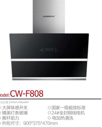 CW-F808