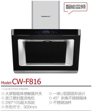 CW-F816