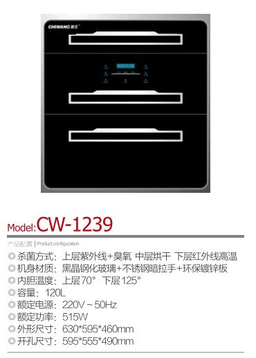 CW-1239