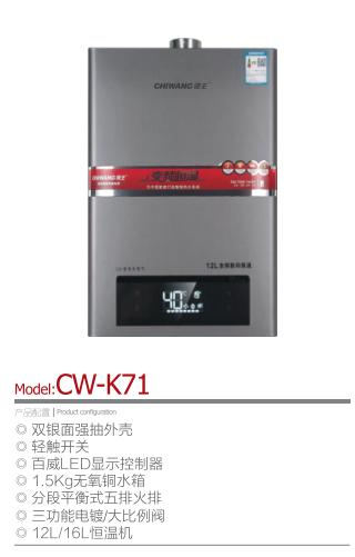 CW-K71