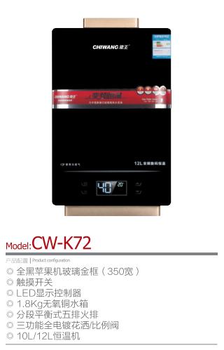 CW-K72