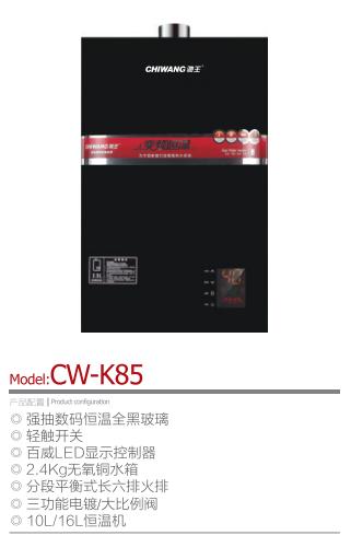 CW-K85