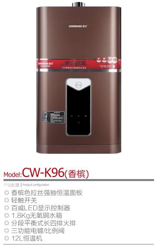 CW-K96(香槟)