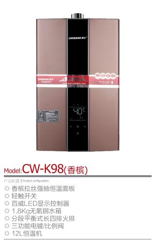 CW-K98(香槟)