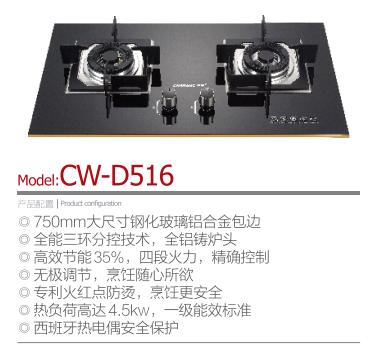 CW-D516