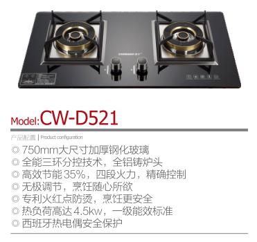 CW-D521